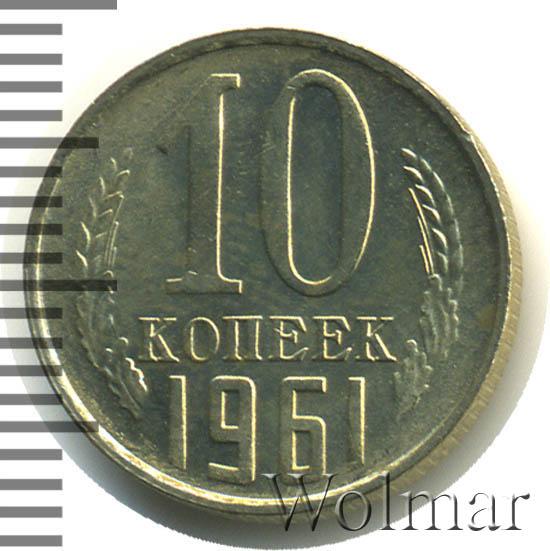 10 копеек 1961 г Вторые колосья с внутренней стороны с остями