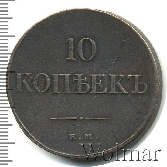 10 копеек 1835 г. ЕМ ФХ. Николай I. Екатеринбургский монетный двор