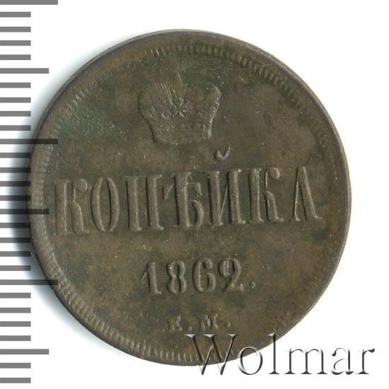 1 копейка 1862 г. ЕМ. Александр II. Екатеринбургский монетный двор