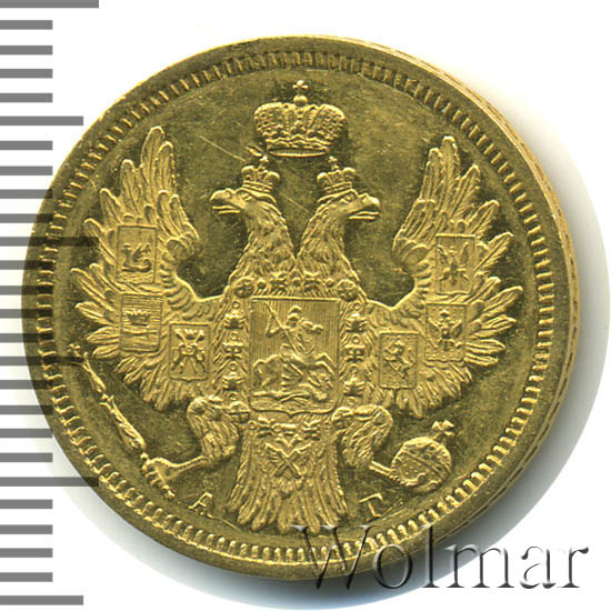 5 рублей 1851 г. СПБ АГ. Николай I