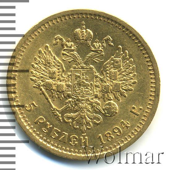 5 рублей 1894 г. (АГ). Александр III.