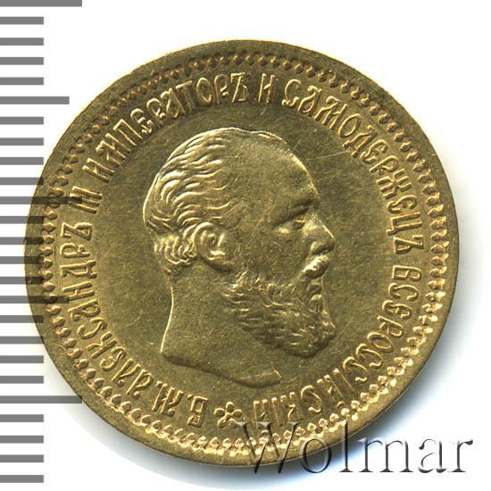 5 рублей 1894 г. (АГ). Александр III