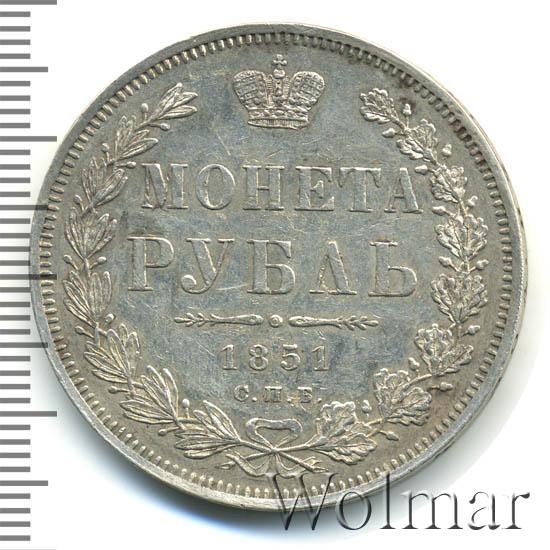 1 рубль 1851 г. СПБ ПА. Николай I. Новый тип. Св. Георгий в плаще