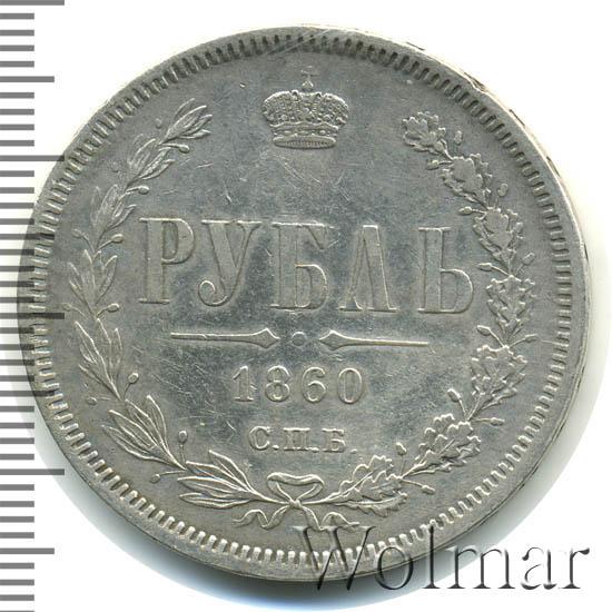 1 рубль 1860 г. СПБ ФБ. Александр II.