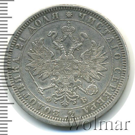 1 рубль 1860 г. СПБ ФБ. Александр II