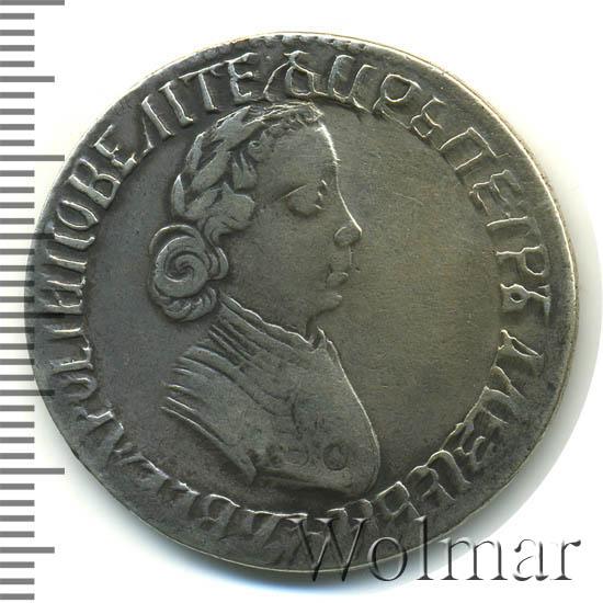 Полтина 1704 г. Петр I. Портрет работы Ф. Алексеева. Крупные заклепки