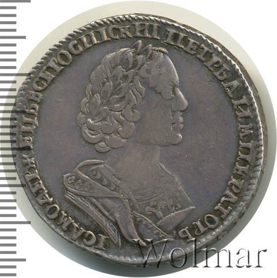 Полтина 1725 г. Петр I. Портрет в античных доспехах.
