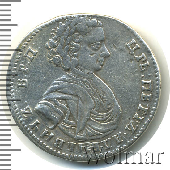 Полуполтинник 1707 г. Петр I. Голова больше. Год над лапами