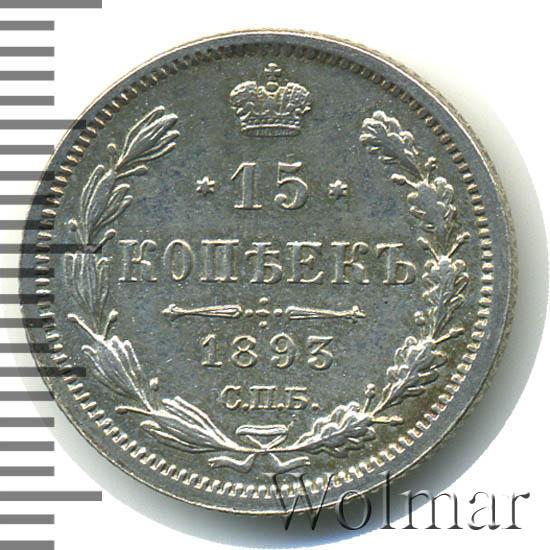 15 копеек 1893 г. СПБ АГ. Александр III.