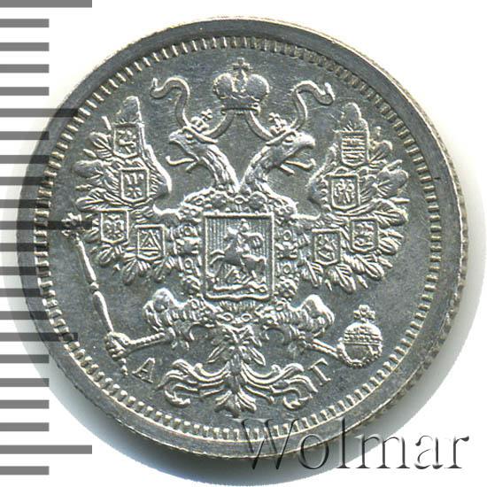 15 копеек 1893 г. СПБ АГ. Александр III