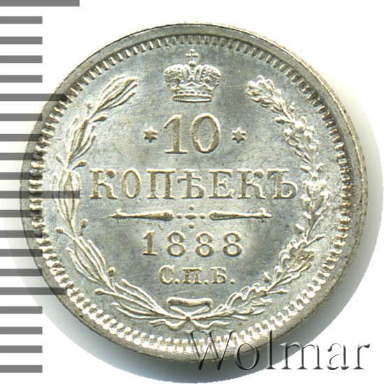 10 копеек 1888 г. СПБ АГ. Александр III.