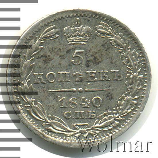 5 копеек 1840 г. СПБ НГ. Николай I.