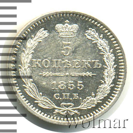 5 копеек 1855 г. СПБ НІ. Николай I - Александр II.