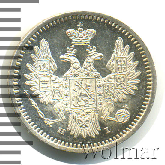 5 копеек 1855 г. СПБ НІ. Николай I - Александр II