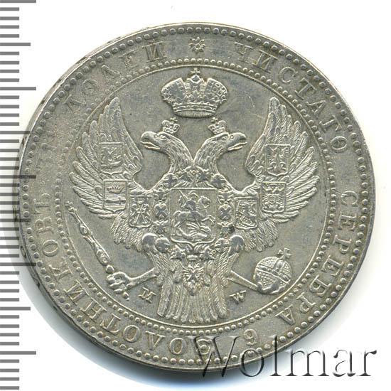 1,5 рубля - 10 злотых 1840 г. MW. Русско-Польские (Николай I). Варшавский монетный двор