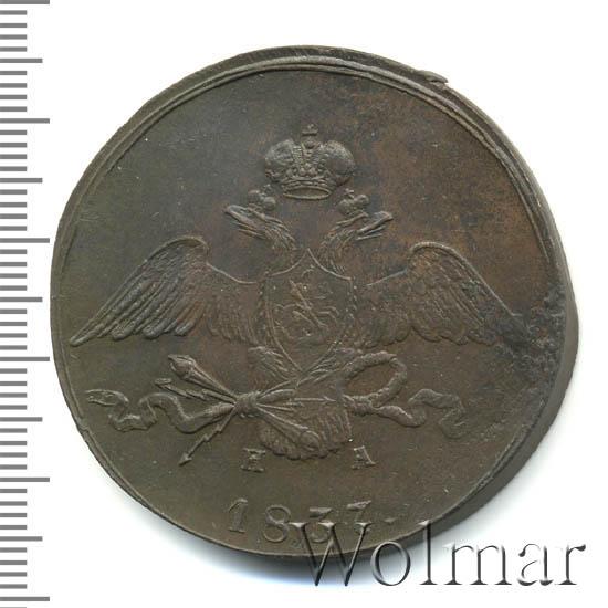 10 копеек 1837 г. ЕМ НА. Николай I Инициалы минцмейстера НА
