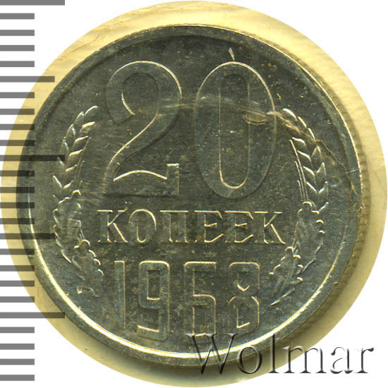 20 копеек 1968 г.