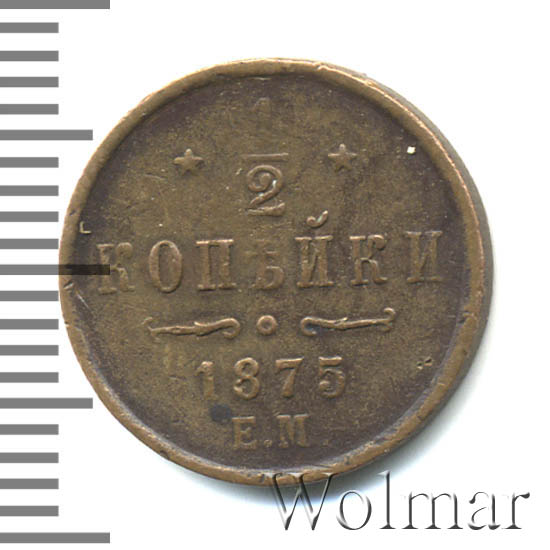 1/2 копейки 1875 г. ЕМ. Александр II.