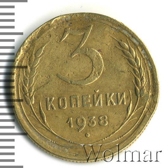 3 копейки 1938 г Перепутка - штемпель 1.11. 20 копеек 1937 года, звезда маленькая, плоская