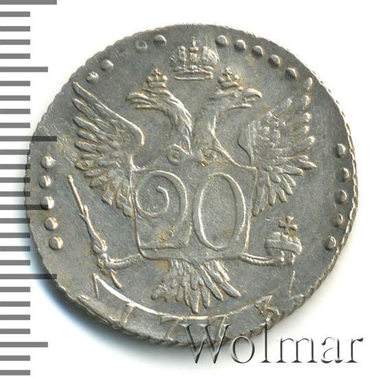 20 копеек 1773 г. СПБ. Екатерина II.