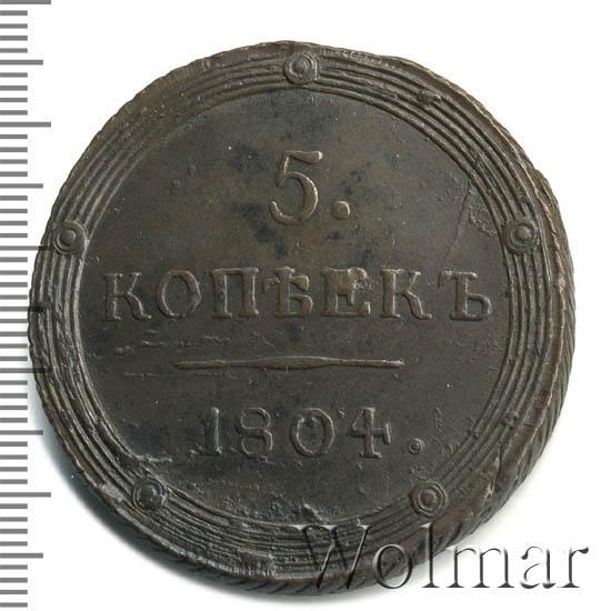 5 копеек 1804 г. КМ. Александр I. Сузунский монетный двор