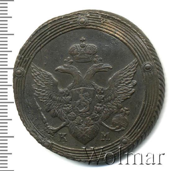 5 копеек 1804 г. КМ. Александр I Сузунский монетный двор