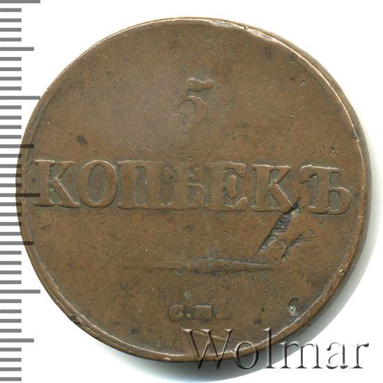 5 копеек 1838 г. СМ. Николай I. Сузунский монетный двор
