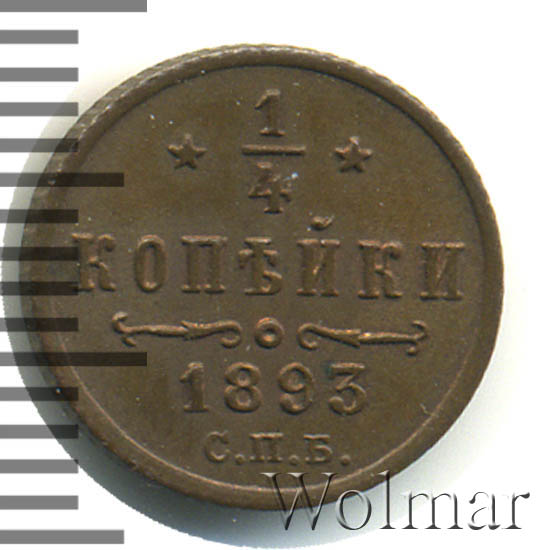 1/4 копейки 1893 г. СПБ. Александр III.