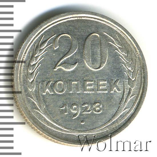 20 копеек 1928 г Перепутка - штемпель 1.2. 3 копеек 1926 г