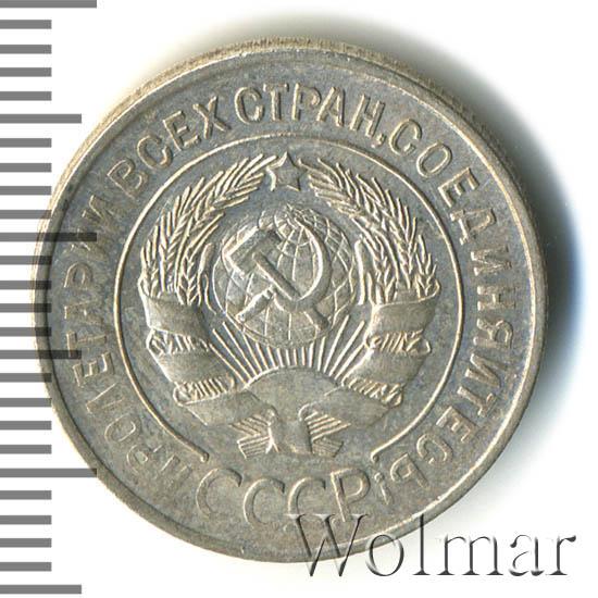 20 копеек 1928 г. Перепутка - штемпель 1.2. 3 копеек 1926 г