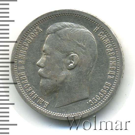 50 копеек 1899 г. (АГ). Николай II. Инициалы минцмейстера АГ