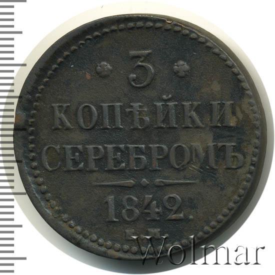 3 копейки 1842 г. ЕМ. Николай I. Екатеринбургский монетный двор