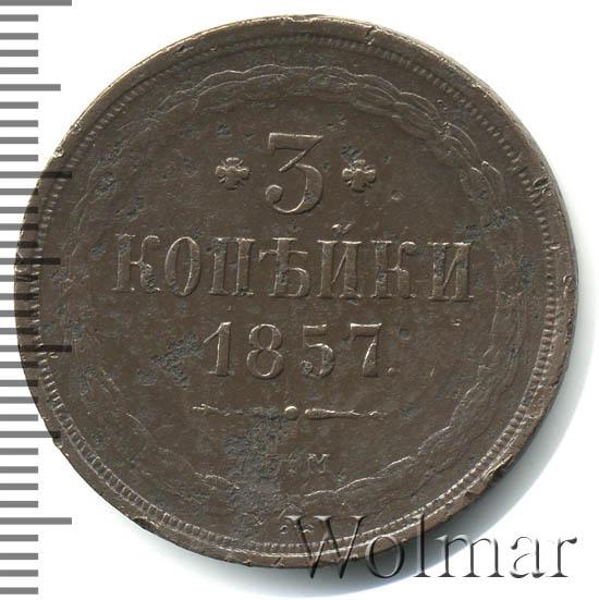 3 копейки 1857 г. ВМ. Александр II. Варшавский монетный двор