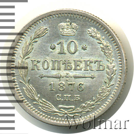 10 копеек 1876 г. СПБ HI. Александр II.