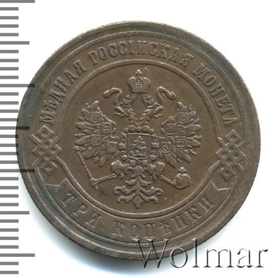 3 копейки 1870 г. ЕМ. Александр II Екатеринбургский монетный двор