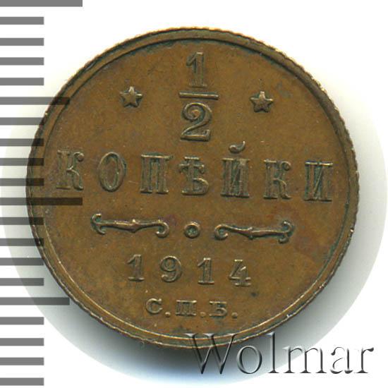 1/2 копейки 1914 г. СПБ. Николай II.