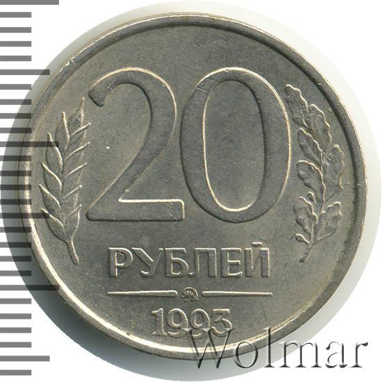 20 рублей 1993 лмд магнитная рубль 1839 г памятник в бородино стоимость