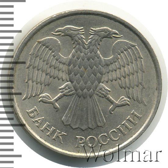 20 рублей 1993 г. ММД. Немагнитные