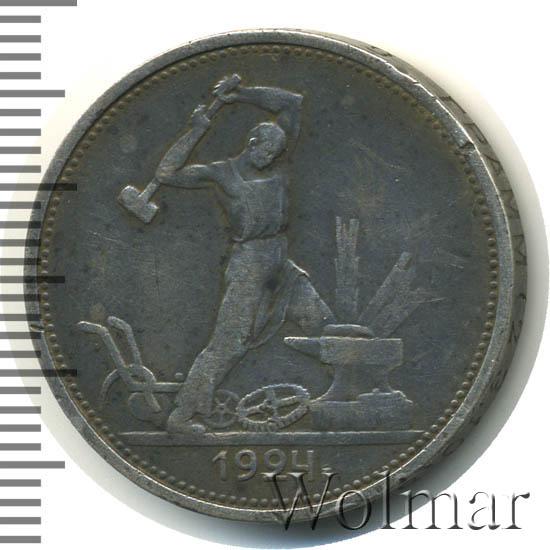 Один полтинник 1924 г. Лицевая сторона - 1.12., оборотная сторона - А