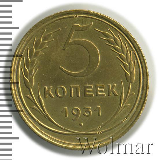 5 копеек 1931 г Поверхность земного шара плоская