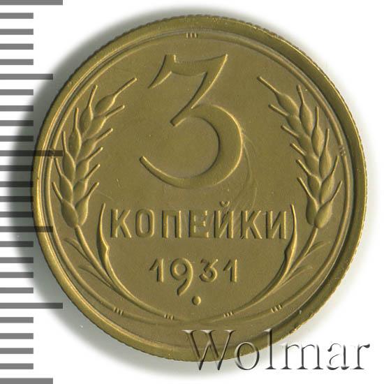 3 копейки 1931 г Поверхность земного шара плоская, к бойку молота снизу подходит 1 меридиан