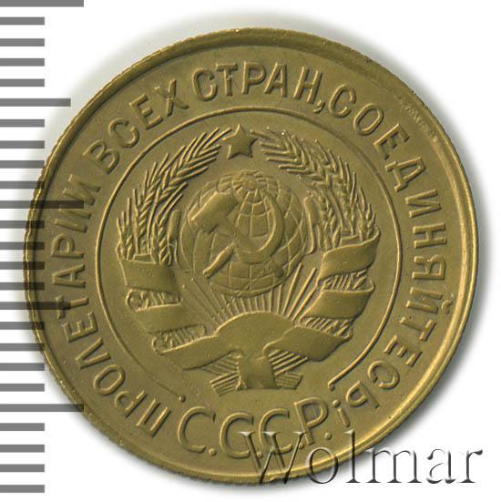 3 копейки 1931 г. Поверхность земного шара плоская, к бойку молота снизу подходит 1 меридиан