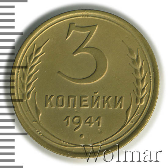 3 копейки 1941 г Штемпель А