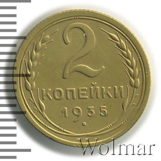 2 копейки 1935 г Штемпель Б. вариант узлов (старый тип)