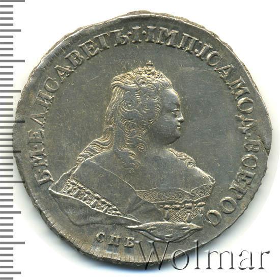 1 рубль 1752 г. СПБ IM. Елизавета I. Санкт-Петербургский монетный двор. Инициалы минцмейстера IM