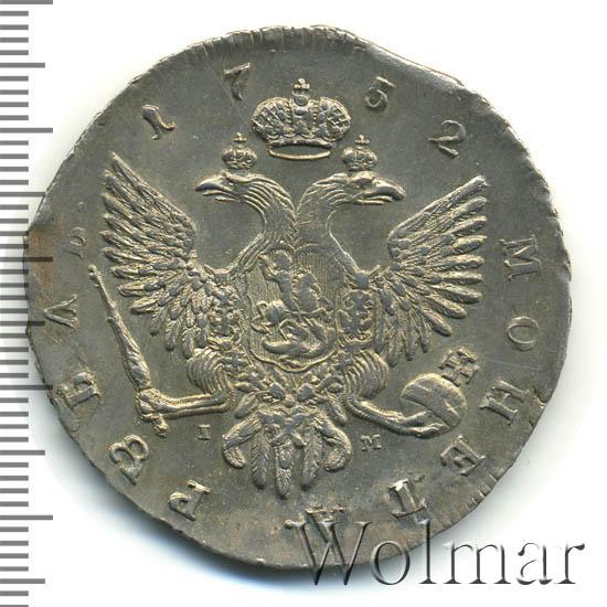 1 рубль 1752 г. СПБ IM. Елизавета I Санкт-Петербургский монетный двор. Инициалы минцмейстера IM