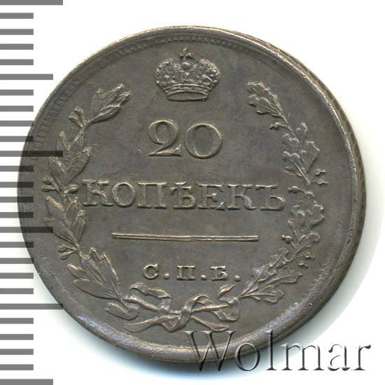 20 копеек 1821 г. СПБ ПД. Александр I.