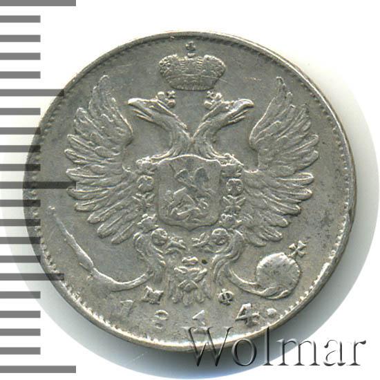 10 копеек 1814 г. СПБ МФ. Александр I. Инициалы минцмейстера МФ