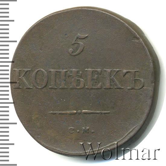 5 копеек 1833 г. СМ. Николай I. Сузунский монетный двор