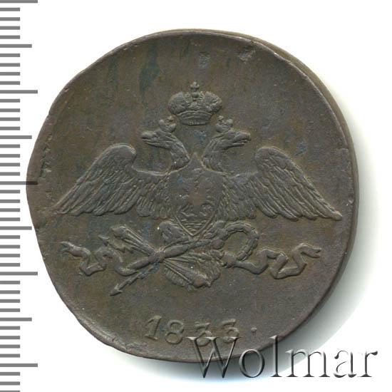 5 копеек 1833 г. СМ. Николай I Сузунский монетный двор